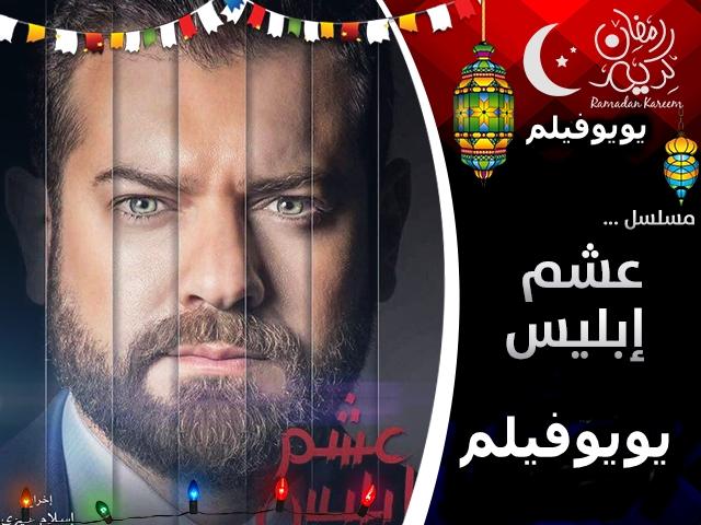 مسلسل عشم إبليس 2017 مباشرة