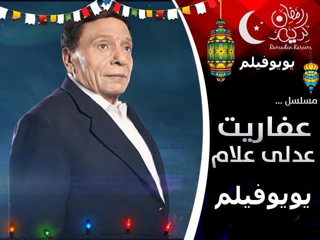 مسلسل عفاريت عدلي علام 2017 مباشرة