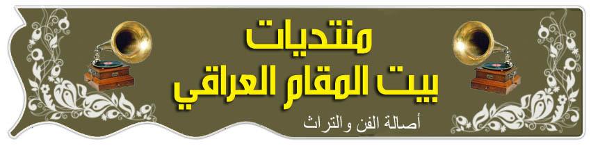 بيت المقام العراقي