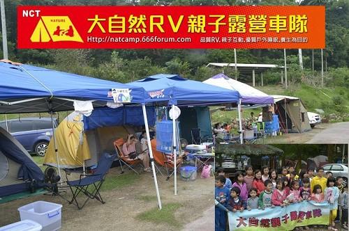 大自然RV親子露營車隊 NCT-CAMPING-TEAM