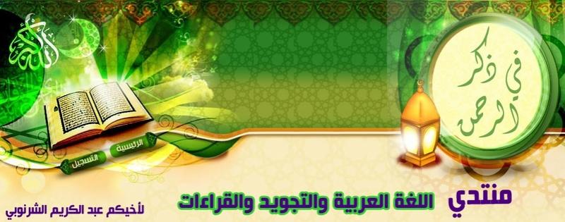 التميز والإبداع في اللغة العربية والتجويد والقراءات
