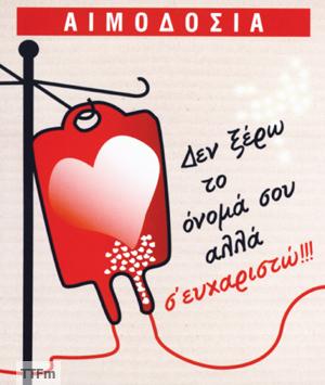 Εθελοντική αιμοδοσία διοργανώνει ο Δήμος Ιωαννιτών 5/12/2017