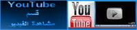 منتدى الفيديو و مشاهدة اليوتيوب