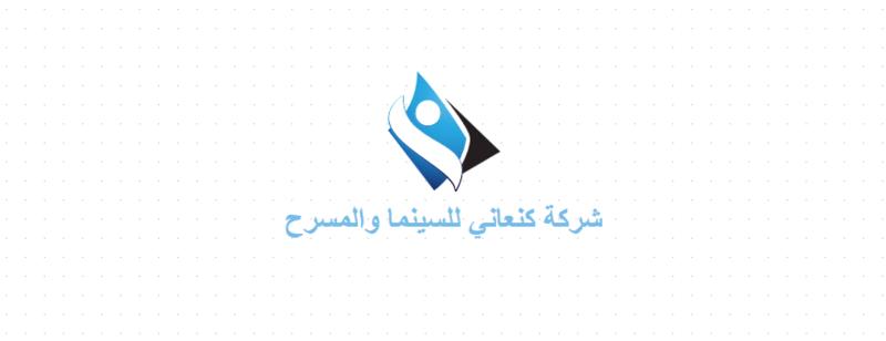 موقع شركة كنعاني للسينما والمسرح