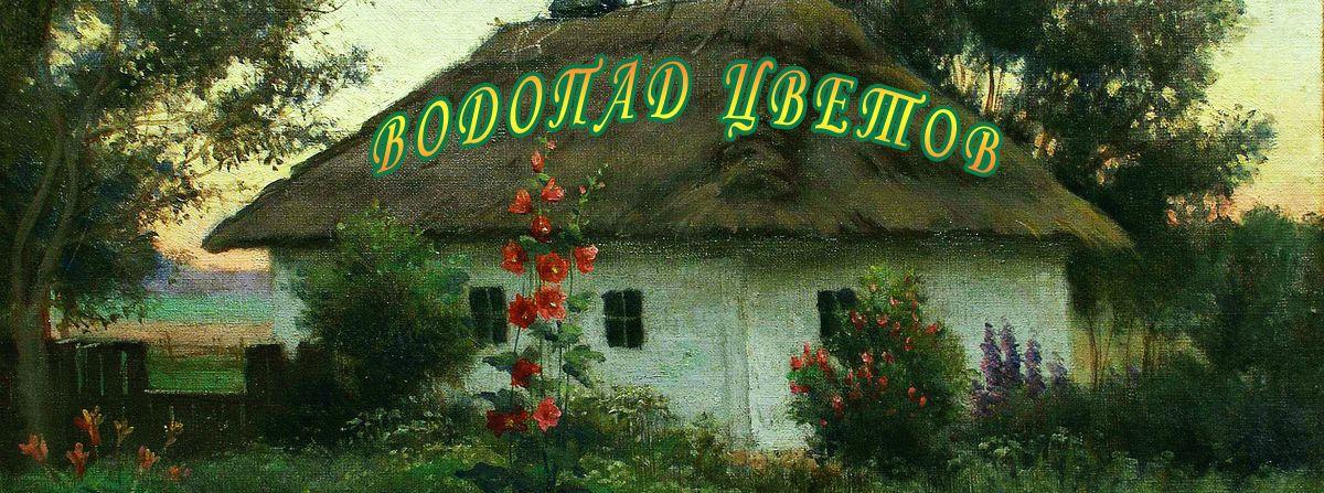 Водопад цветов