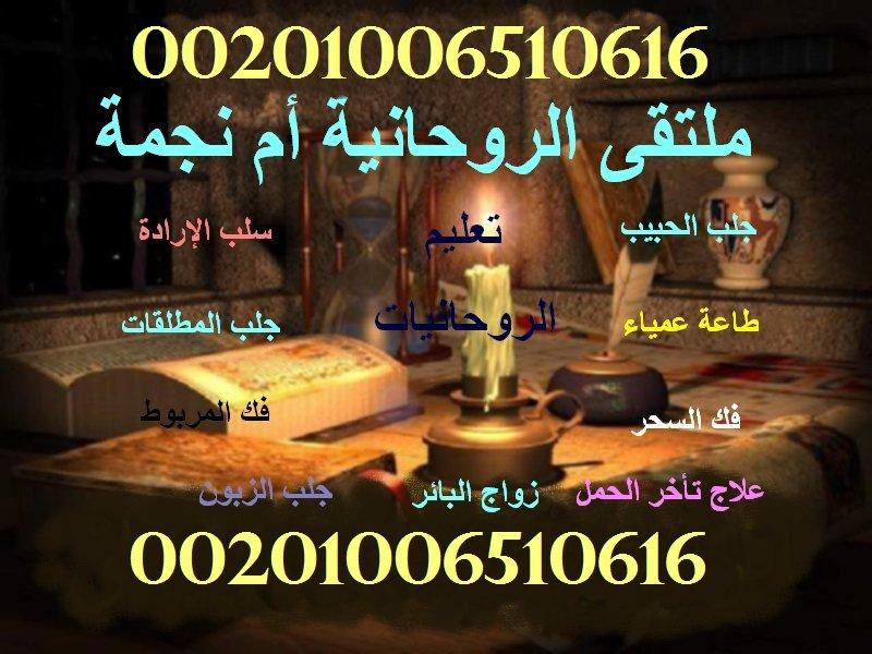 جلب الحبيب الغائب مع الشيخة ام نجمة om.nigma@yahoo.com
