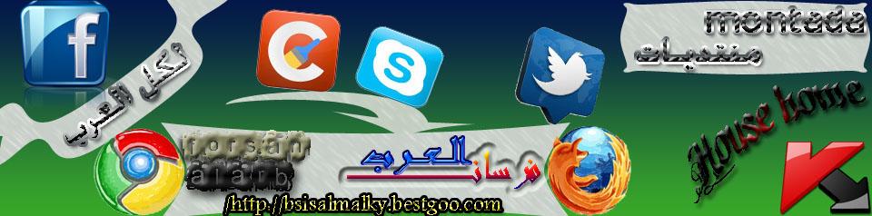 منتديات فرسان العرب