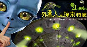 地球&外星文明 Earth&UFO