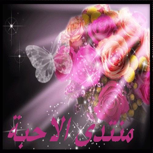 ♥♥ مـنــتــدى الأحـــبــة ♥♥