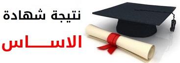 نتائج امتحانات شهادة مرحلة الاساس السودانية 2017