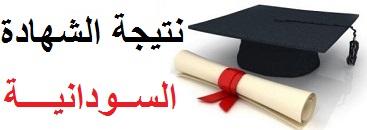 نتائج إمتحانات الشهادة الثانوية السودانيه 2017