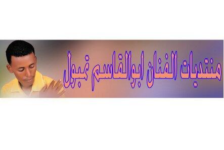 منتديات الفنان ابو القاسم ود تمبول