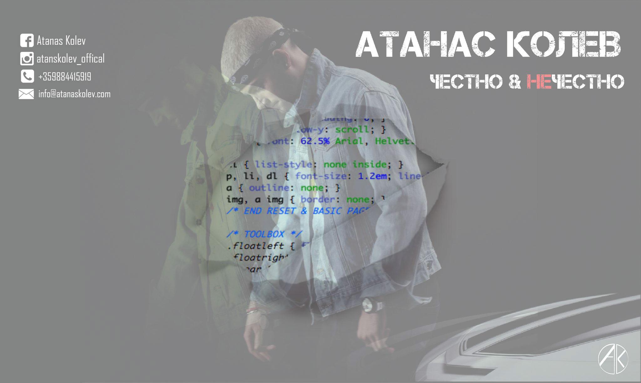 Уеб сайт на Атанас Колев