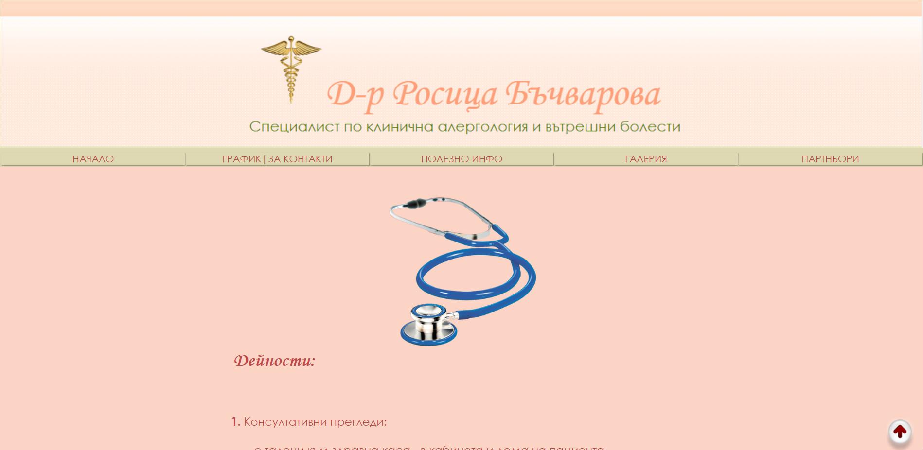 д-р Росица Бъчварова - Специалист алерголог - Русе