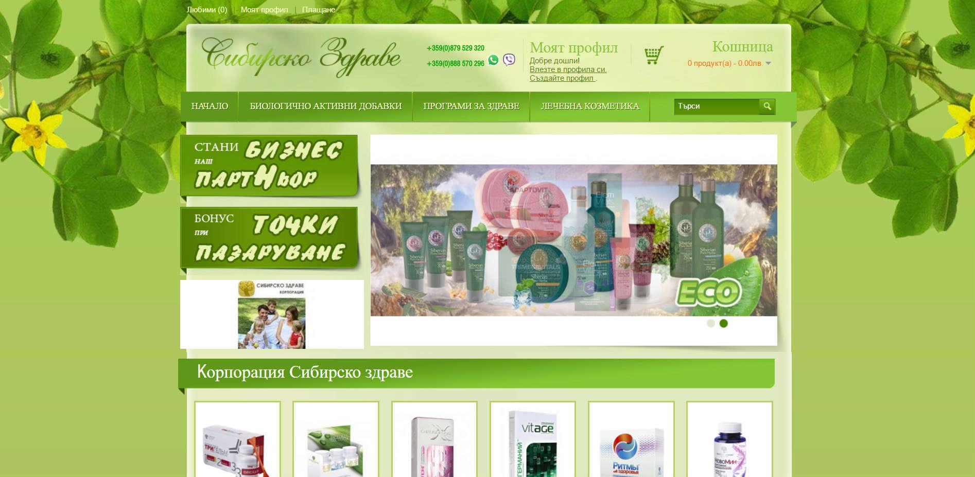 Сибирско здраве - Онлайн магазин