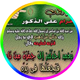 نصائح ومقتطفات إسلاميه
