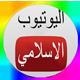 يوتيوب إسلامي