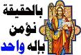 منتدى الديانه المسيحيه