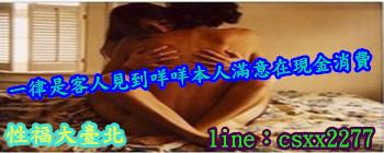 臺北正妹名單