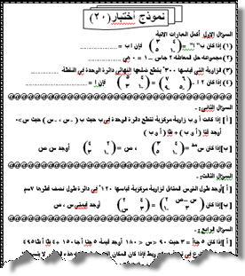 نماذج امتحانات جبر للصف الأول الثانوى