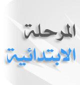 جدول امتحانات الصف الرابع و الخامس الابتدائى محافظة قنا الترم الاول 2014