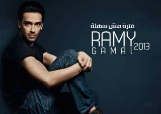 كلمات البوم رامي جمال الجديد فتره مش سهله