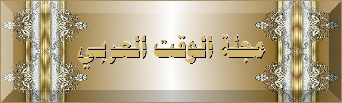 مجلة الوقت العربي  Arab Time magazine