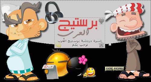 منتديات برستيج العرب | شات برستيج العرب | دردشة برستيج العرب | برستيج العرب