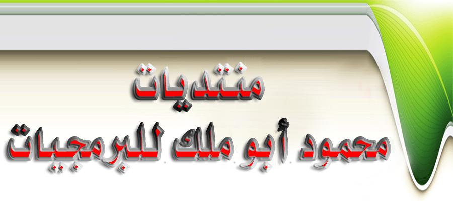 منتديات محمود أبو ملك للبرمجيات