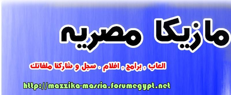 مازيكا مصريه