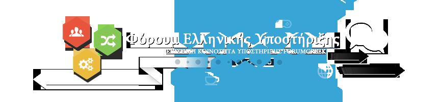 Ελληνική Κοινότητα Υποστήριξης ForumGreek
