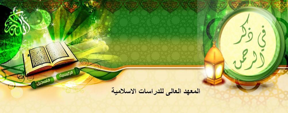 المعهد العالى للدراسات الاسلاميه