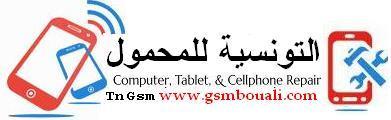 التونسية للمحمــول TnGsM