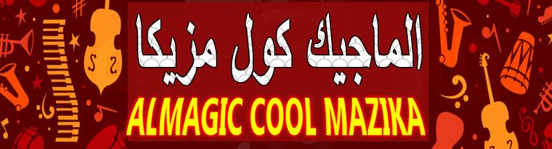 الماجيك كول مزيكا موقع التحميل و المشاهدة العربي الاول