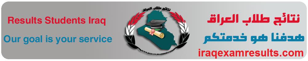 حصريا نتائج طلاب العراق 2016