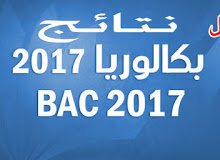 Résultat BAC 2017 Maroc Baccalauréat massar