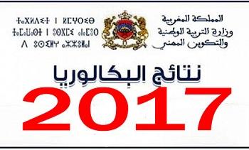نتائج شهادة الباكالوريا المغرب مسار 2017 bac massar moutamadris