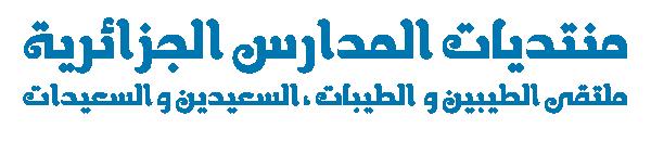 منتديات المدارس الجزائرية