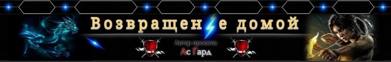 ВОЗВРАЩЕНИЕ ДОМОЙ Официальный форум сайта as-gard.com
