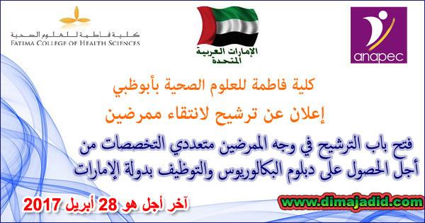 فتح باب الترشيح في وجه الممرضين متعددي التخصصات من أجل الحصول على شهادة البكالوريوس بالرباط والتوظيف بدولة الإمارات، آخر أجل هو 28 أبريل 2017
