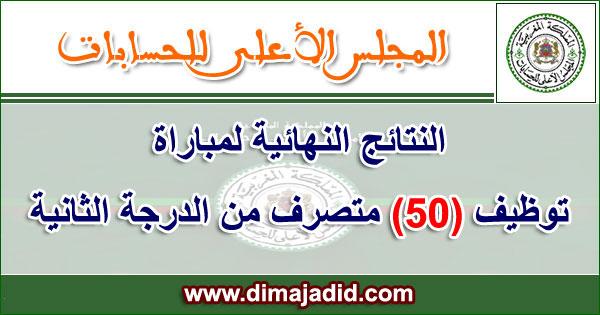 المجلس الأعلى للحسابات: النتائج النهائية لمباراة توظيف 50 متصرف من الدرجة الثانية