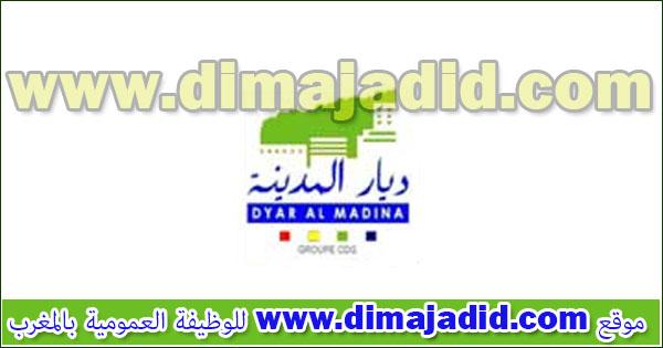 ديار المدينة التابعة لصندوق الإيداع والتدبير: توظيف تقني مكلف بنظم المعلومات، آخر أجل هو 21 نونبر 2018 DYAR AL MADINA,  recrute Technicien chargé support SI