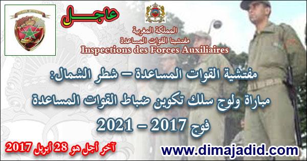 مفتشية القوات المساعدة - شطر الشمال: مباراة ولوج سلك تكوين ضباط القوات المساعدة - فوج 2017-2021، آخر أجل هو 28 أبريل 2017