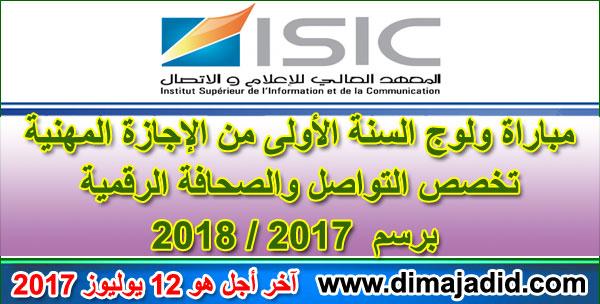 المعهد العالي للإعلام والاتصال: مباراة ولوج السنة الأولى من الإجازة المهنية تخصص التواصل والصحافة الرقمية، آخر أجل هو 12 يوليوز 2017