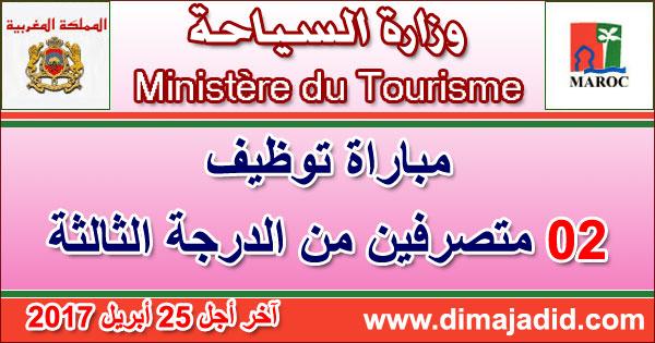 وزارة السياحة: إعادة فتح مباراة توظيف 02 متصرفين من الدرجة الثالثة، آخر أجل 25 أبريل 2017