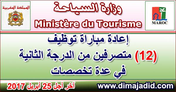 وزارة السياحة: إعادة مباراة توظيف 12 متصرف من الدرجة الثانية في عدة تخصصات, آخر أجل هو 25 أبريل 2017
