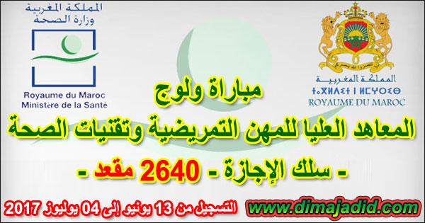 وزارة الصحة: مباراة ولوج المعاهد العليا للمهن التمريضية وتقنيات الصحة - سلك الإجازة 2640 مقعد، التسجيل من 13 يونيو إلى 04 يوليوز 2017