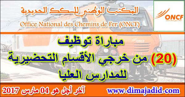 المكتب الوطني للسكك الحديدية: مباراة توظيف 20 من خرجي الأقسام التحضيرية للمدارس العليا، آخر أجل هو 04 مارس 2017