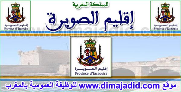 جماعة لكدادرة - إقليم الصويرة: مباراة توظيف تقني من الدرجة الرابعة تخصص هندسة مدنية
