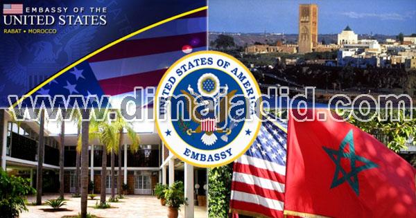 السفارة الأمريكية بالمغرب: توظيف مساعد في التسيير الإداري بالدار البيضاء، آخر أجل هو 10 دجنبر 2018 United States Diplomatic Mission to Morocco Rabat